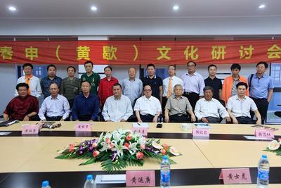 上海春申文化研究会成立
